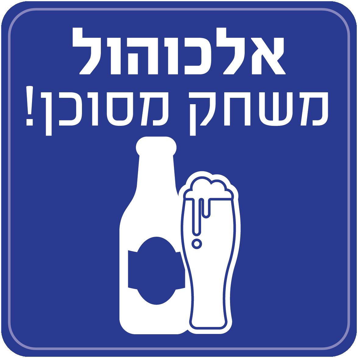 אלכוהול משחק מסוכן